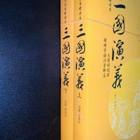 三国演义 : 毛宗岗精评本 . 上下