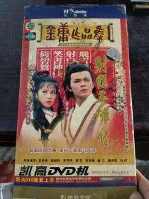 射雕英雄传 金庸经典巨著  黄日华 翁美玲 经典版 全新正版 已拆封