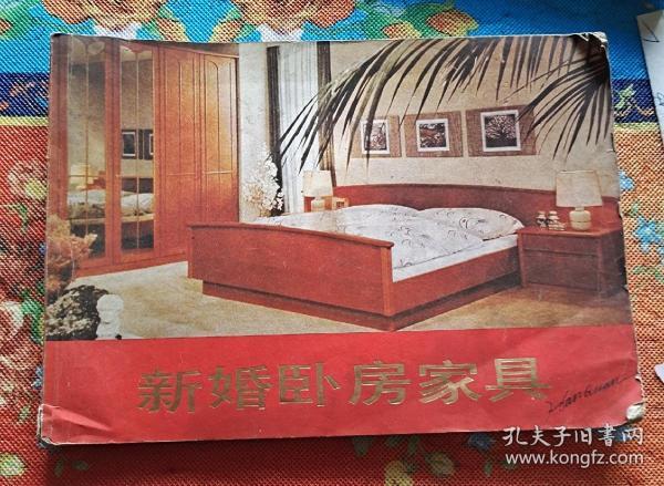 新婚卧室家具