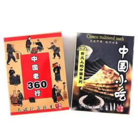 2付收藏扑克牌老360行中国小吃传统文化创意卡片