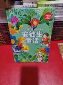 学生课外必读书系:安徒生童话(拼音精装版)
