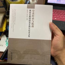 学术传承与拓新 林家有教授治史50周年纪念集