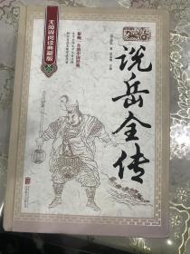 说岳全传(无障碍阅读典藏版 精装)
