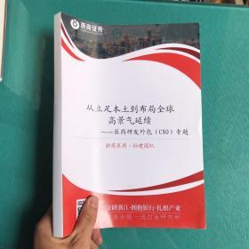从立足本土到布局全球高景气延续——医药研发外包(CXO)专题