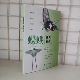 蝶蛾探究指南