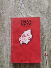 中国大学改革之道