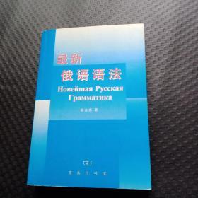 最新俄语语法