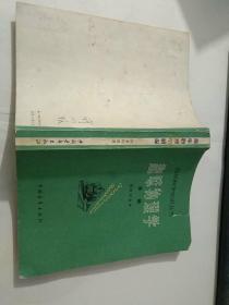 自然科学知识丛书: 趣味物理学  续编【1964年10月一版一印】