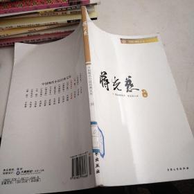 中国现代小说经典文库—蒋光慈 33