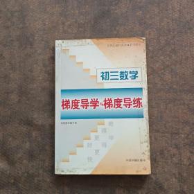 初三数学梯度导学与梯度导练
