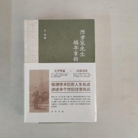 陈梦家先生编年事辑(精装)