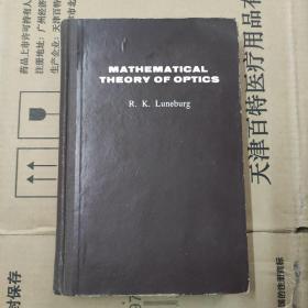 MATHEMATICAL THEORY OF OPTICS(光学的数学理论)英文版