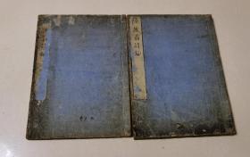 放翁先生诗抄(清代和刻本  16开皮纸    2册全套 )