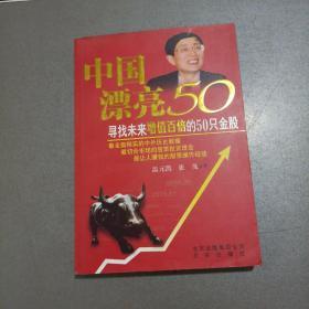 中国漂亮50 : 寻找未来增值百倍的50只金股