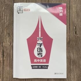 全品学练考高中英语必修第一册YLNJ练习册 测评卷没有导学案