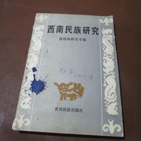 西南民族研究 苗瑶族研究专集