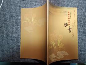 武威天梯石窟壁画  【全彩铜版纸精印,品好如新】