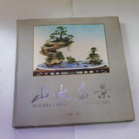 中国.靖江 山水盆景 邮册 精装 内 含 ( 邮票成套·特种邮票首日纪念封,纪念张 等)
