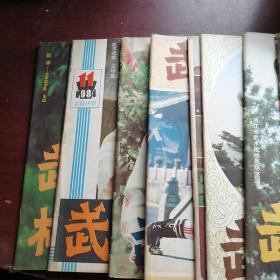武林杂志1984年(8本)缺少四本,满够一年