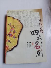 中国古代四大名剧