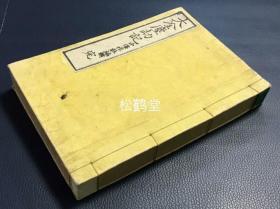 《大全尘劫记》1册全,和刻本,明治14年,1881年版,日本古代论述算盘算法之书,各式算盘算法解说等,并含《九九合数》表,《九皈法》表,及大量算盘插图等,卷后并含大量问答题等,少见数学,珠算学古籍。