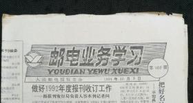 邮电业务学习 1991年9月18日总第103期(做好一九九二年度报刊收订工作、特快专递业务又有新发展、全国邮电业务技术经验展示竞赛成绩公报、赈灾邮票与附捐邮票有什么不同……)