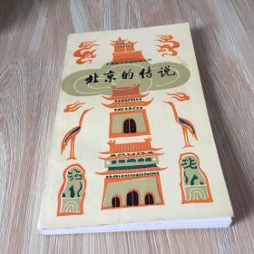 北京的传说 张紫晨 上海文艺出版社