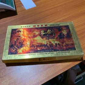诗咏文化 战争巨制《亮剑铁血军魂》DVD十碟装