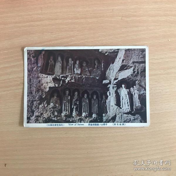 民国济南明信片·千佛山摩崖塑像佛