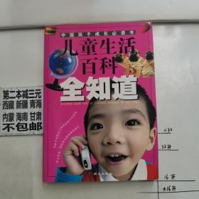 儿童生活百科全知道:彩色图文版
