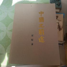 中国之前途(签名)