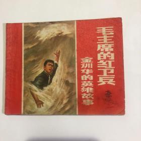 毛主席的红卫兵金训华的英雄故事