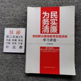 为民务实清廉:党的群众路线教育实践活动学习讲座