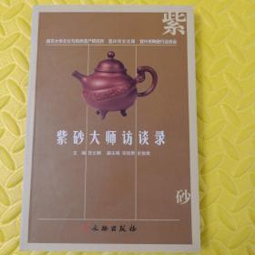 紫砂大师访谈录