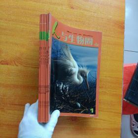人与生物圈 2003年第1---6期全年6本合售【馆藏】
