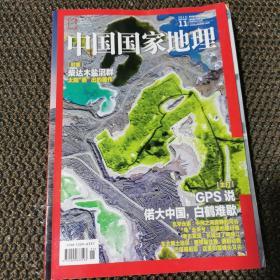 中国国家地理 2019.11月号   总第709期