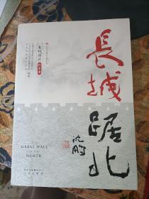 长城踞北:怀柔卷(北京长城文化带丛书)