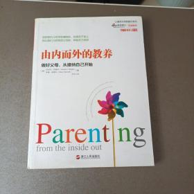 由内而外的教养:做好父母,从接纳自己开始