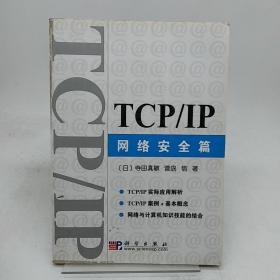 TCP/IP网络安全篇
