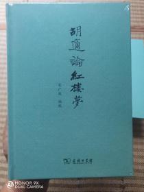 胡适论红楼梦~精装定价98元