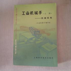 工业机械手:机械结构(上册)