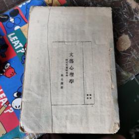 文艺心理学(民国34年东南一版)