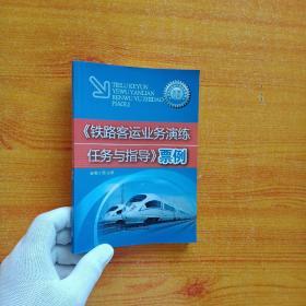 铁路客运业务演练任务与指导票例【馆藏】