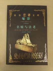 缩影   名妓与法老   库存书未翻阅正版     2021.6.10