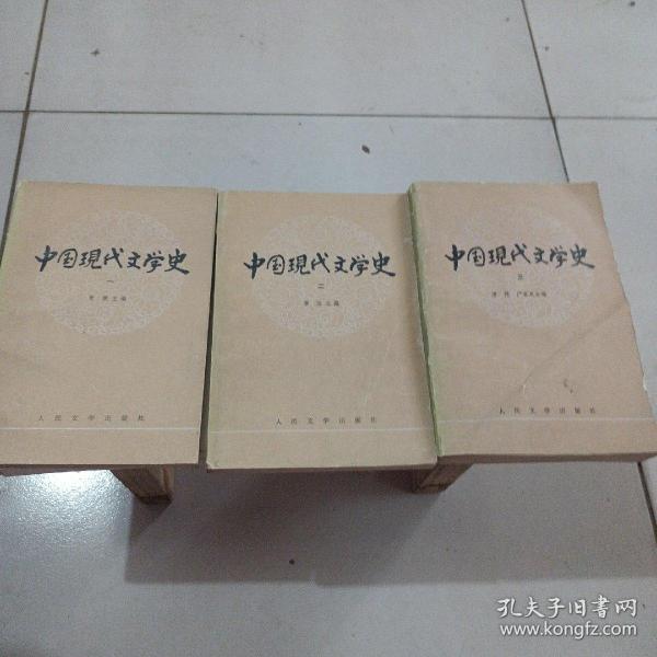 中国现代文学史一二三册。