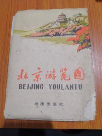 北京游览图1979版