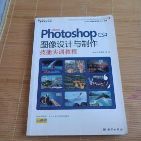 Adobe Photoshop CS4图像设计与制作技能实训教程