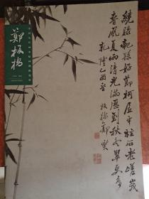 中国历代画家绘画题跋选萃郑板桥