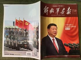 解放军画报 2017   8    主题:1927——2017——纪念建军90周年特刊!