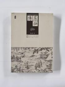 中国古典文学名著丛书:升仙传